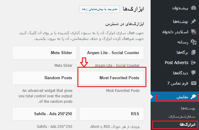 افزونه wp favorite posts